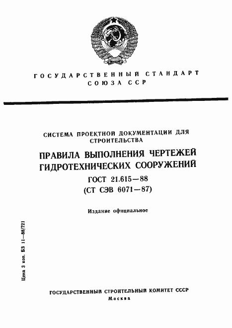ГОСТ 21.615-88. Страница 1