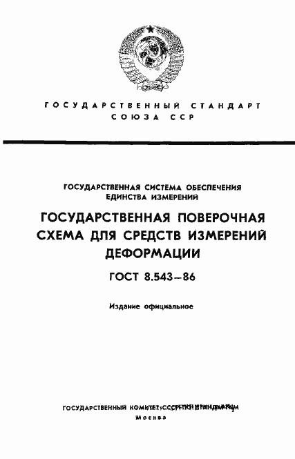 ГОСТ 8.543-86. Страница 1