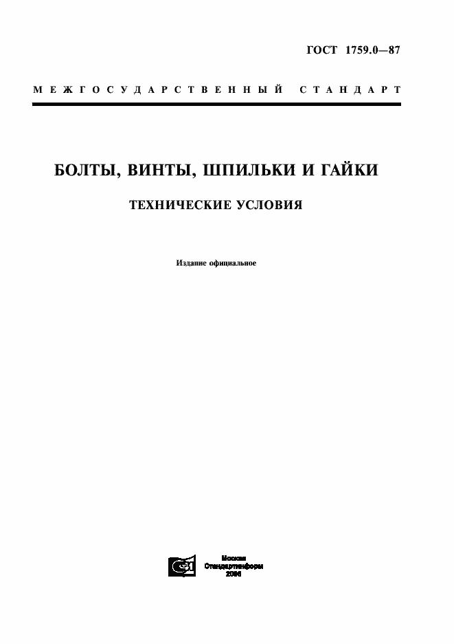 ГОСТ 1759.0-87. Страница 1