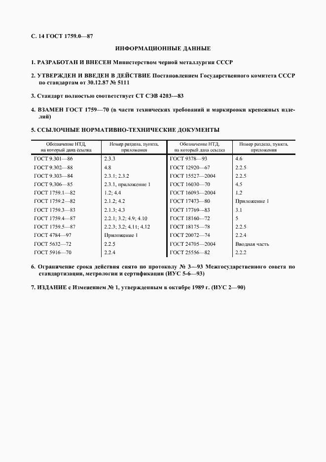 ГОСТ 1759.0-87. Страница 15