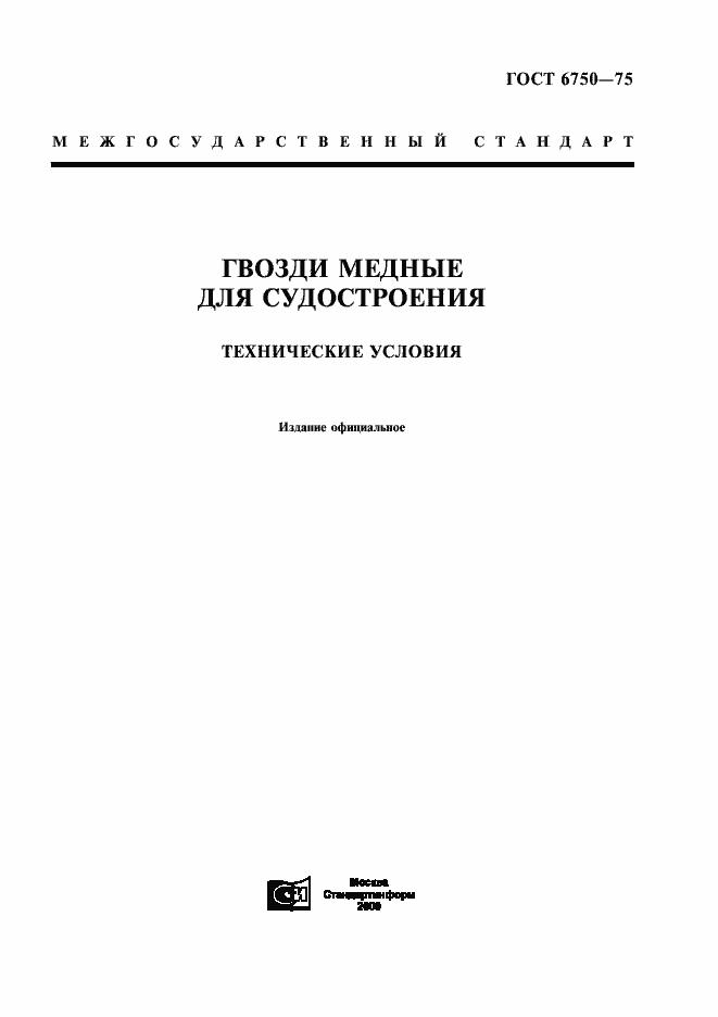ГОСТ 6750-75. Страница 1