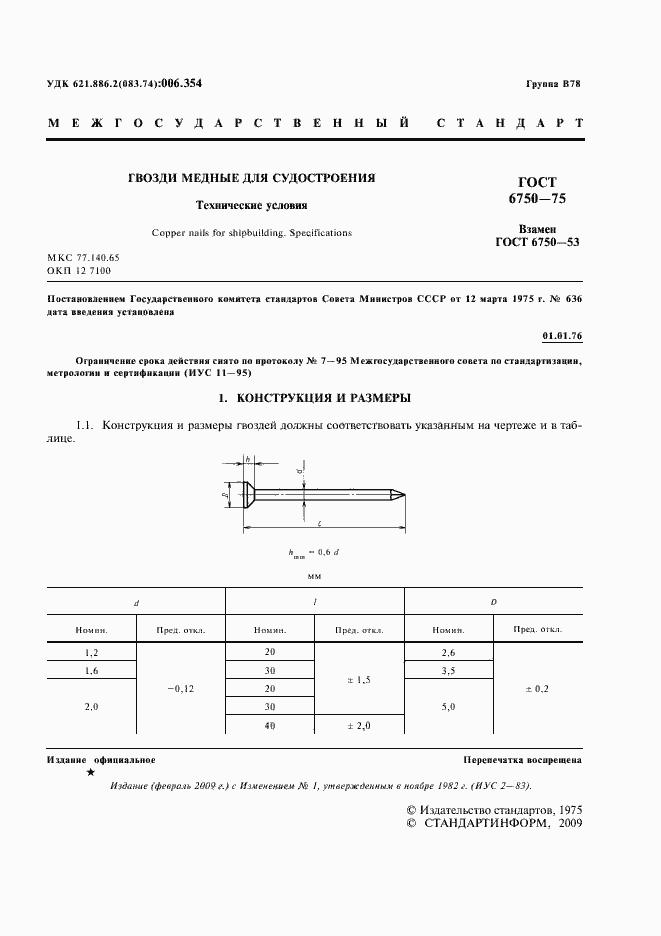 ГОСТ 6750-75. Страница 2