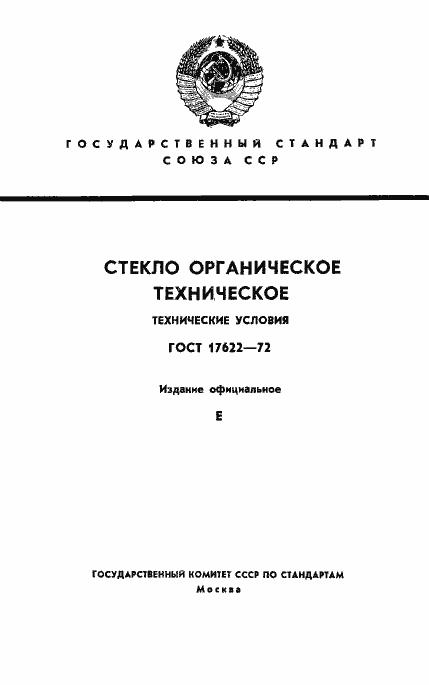 ГОСТ 17622-72. Страница 1