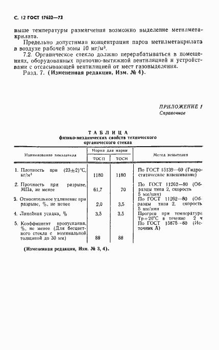 ГОСТ 17622-72. Страница 14
