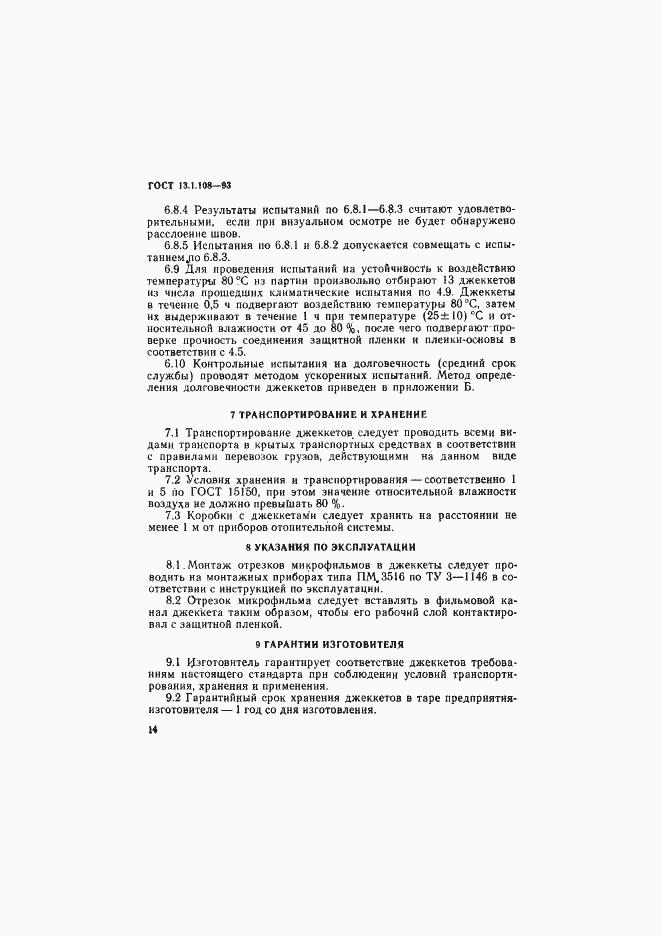 ГОСТ 13.1.108-93. Страница 16