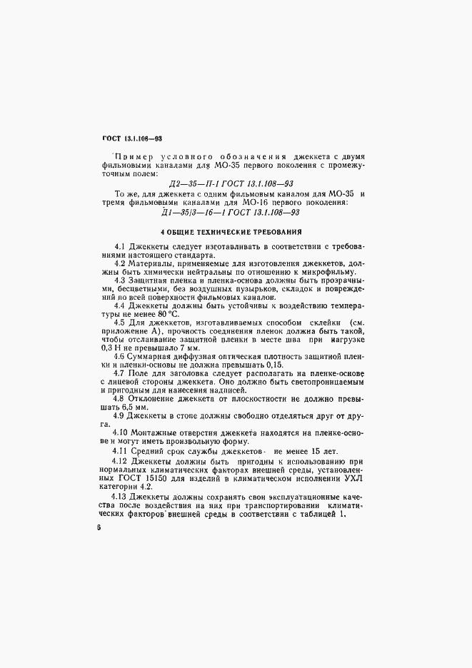 ГОСТ 13.1.108-93. Страница 8