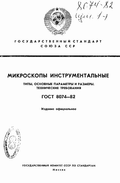 ГОСТ 8074-82. Страница 1