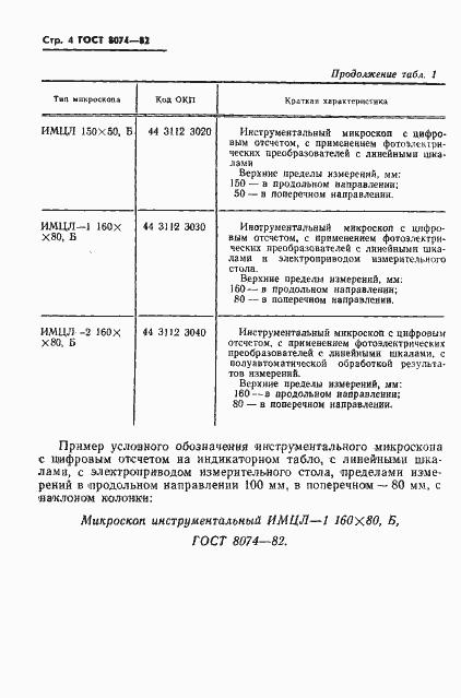 ГОСТ 8074-82. Страница 5