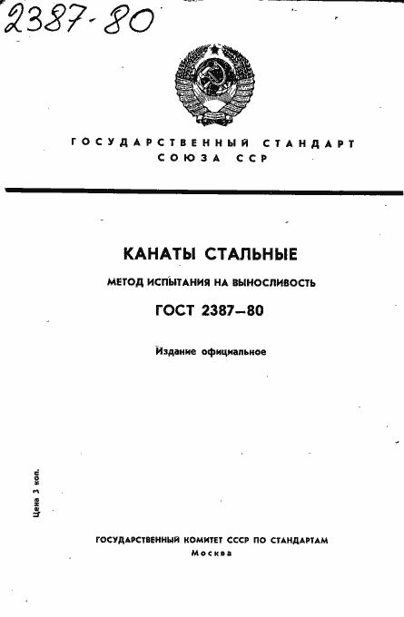 ГОСТ 2387-80. Страница 1