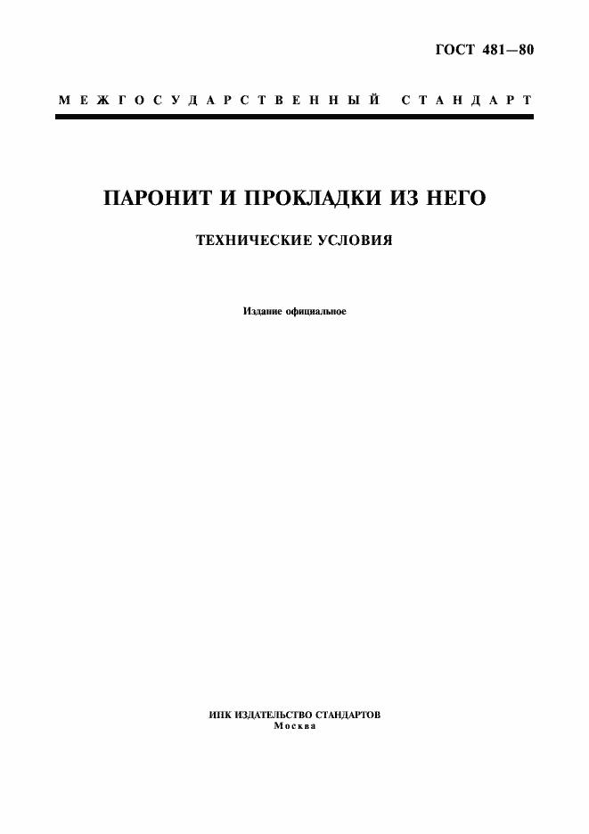 ГОСТ 481-80. Страница 1