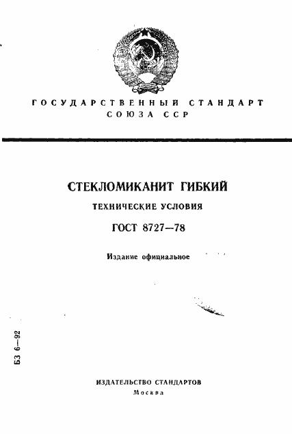 ГОСТ 8727-78. Страница 1