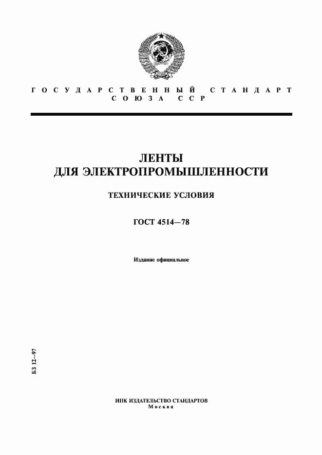 ГОСТ 4514-78. Страница 1