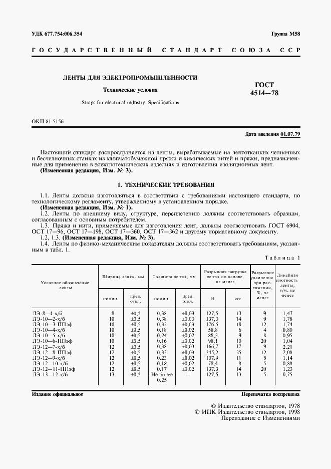 ГОСТ 4514-78. Страница 2
