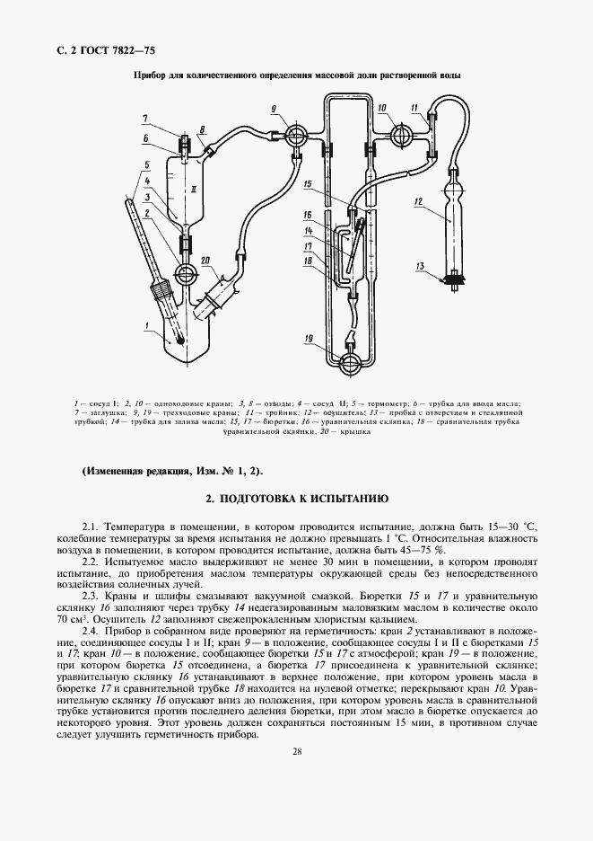 ГОСТ 7822-75. Страница 2