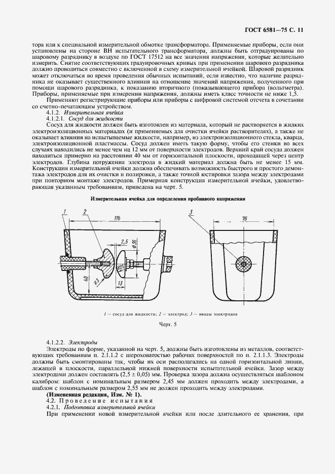 ГОСТ 6581-75. Страница 12