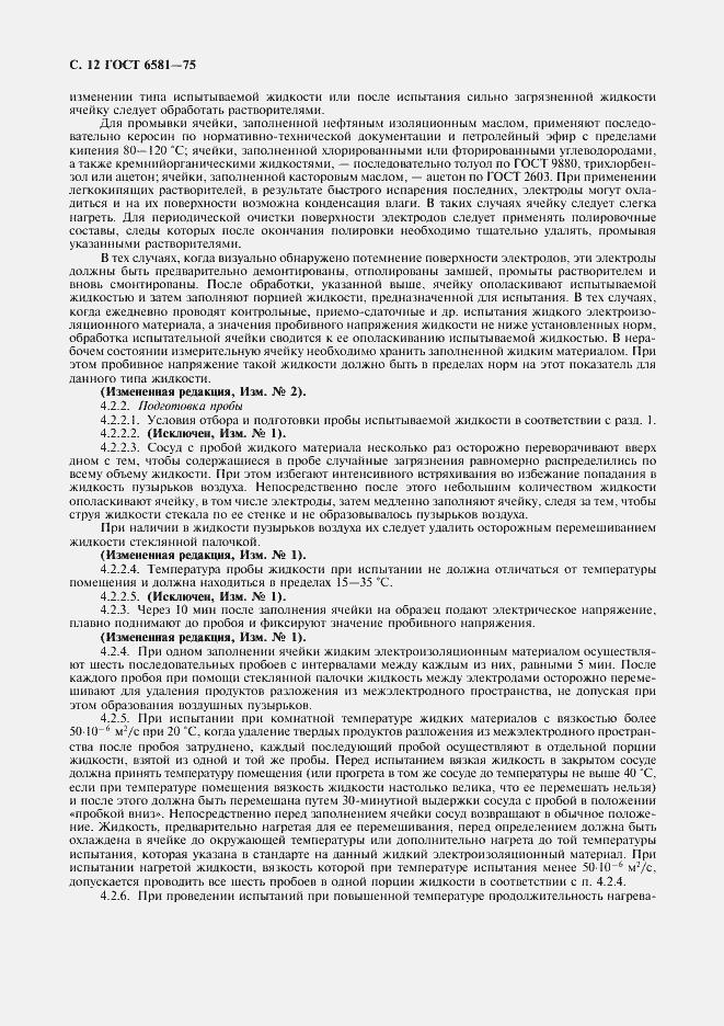 ГОСТ 6581-75. Страница 13