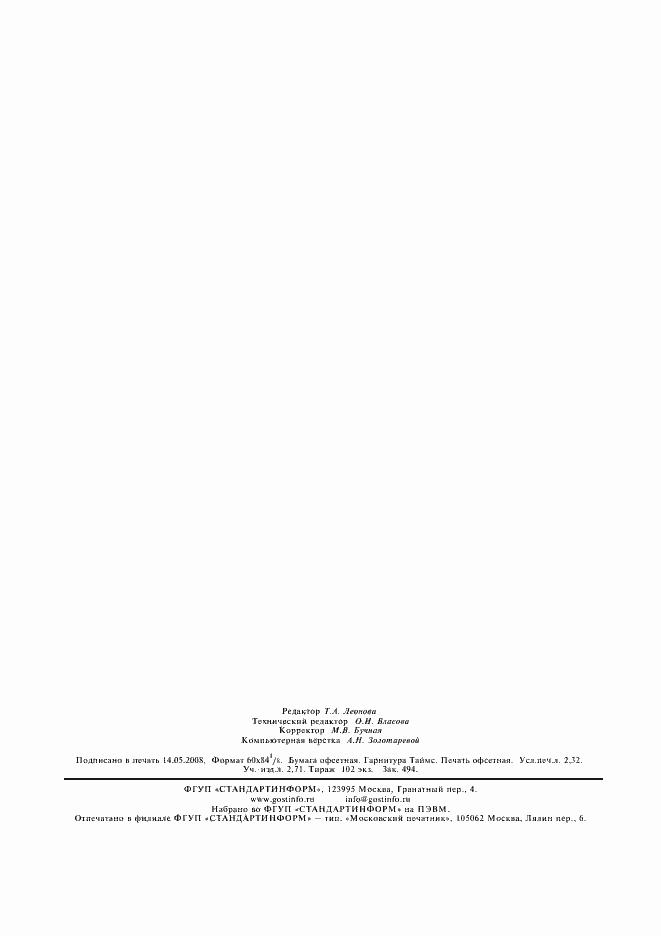 ГОСТ 6581-75. Страница 18