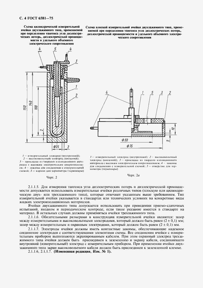 ГОСТ 6581-75. Страница 5