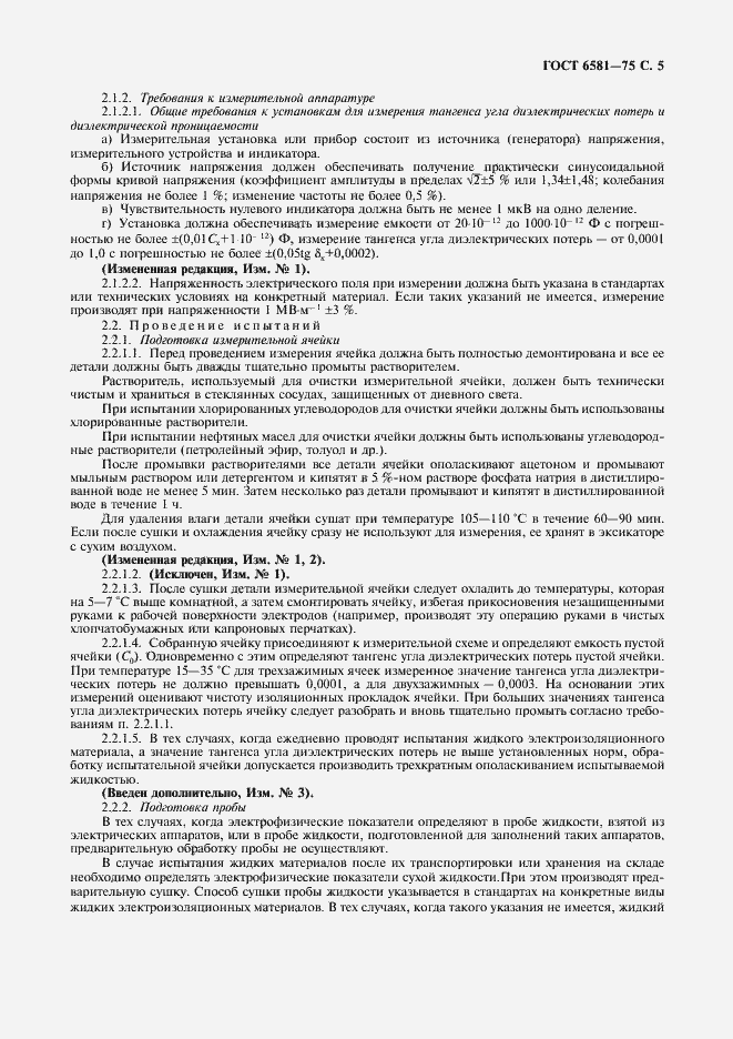 ГОСТ 6581-75. Страница 6