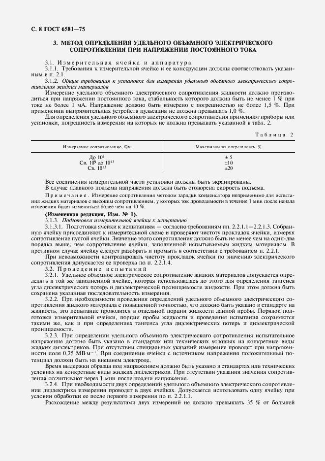 ГОСТ 6581-75. Страница 9