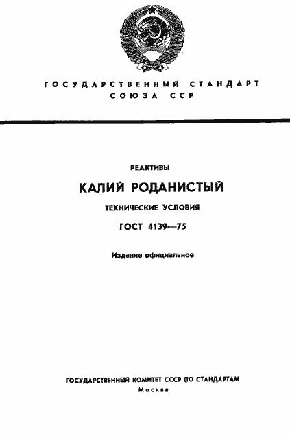 ГОСТ 4139-75. Страница 1