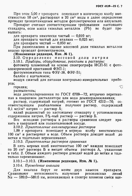 ГОСТ 4139-75. Страница 8