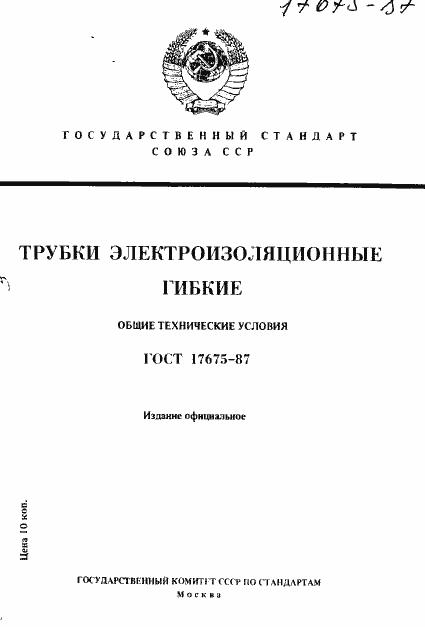 ГОСТ 17675-87. Страница 1