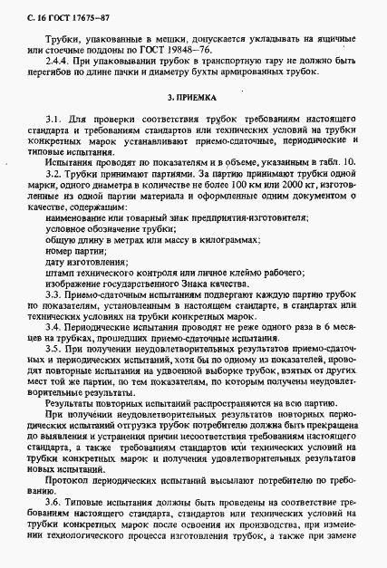 ГОСТ 17675-87. Страница 17