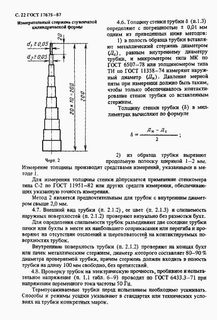 ГОСТ 17675-87. Страница 23