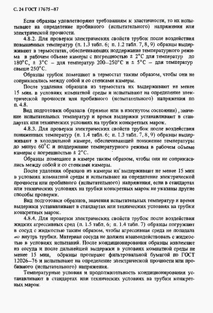 ГОСТ 17675-87. Страница 25