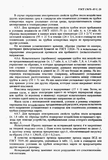 ГОСТ 17675-87. Страница 26