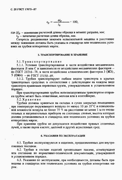 ГОСТ 17675-87. Страница 29