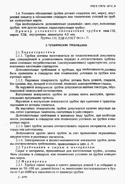 ГОСТ 17675-87. Страница 10