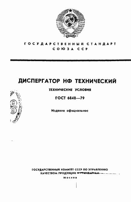 ГОСТ 6848-79. Страница 1