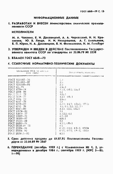 ГОСТ 6848-79. Страница 14