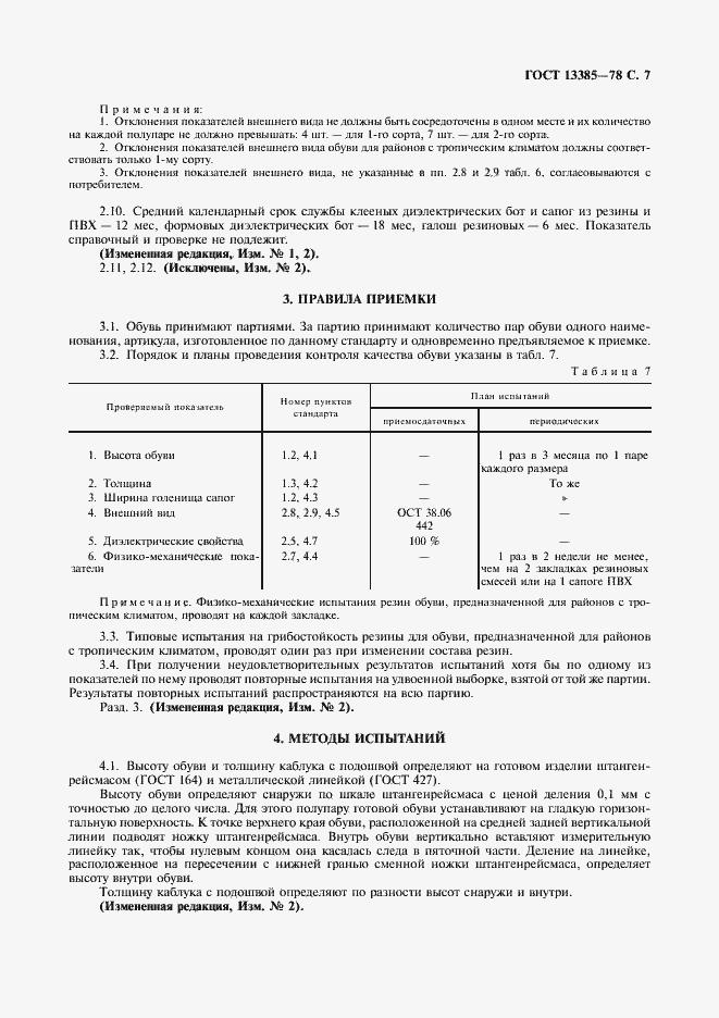 ГОСТ 13385-78. Страница 8