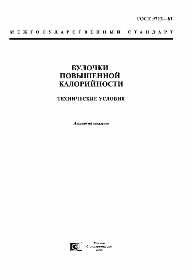 ГОСТ 9712-61. Страница 1