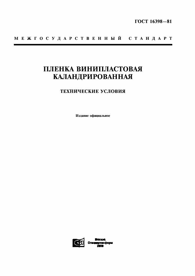 ГОСТ 16398-81. Страница 1