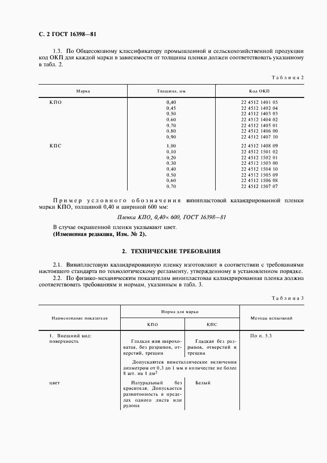 ГОСТ 16398-81. Страница 3