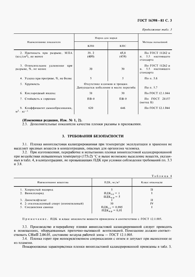ГОСТ 16398-81. Страница 4