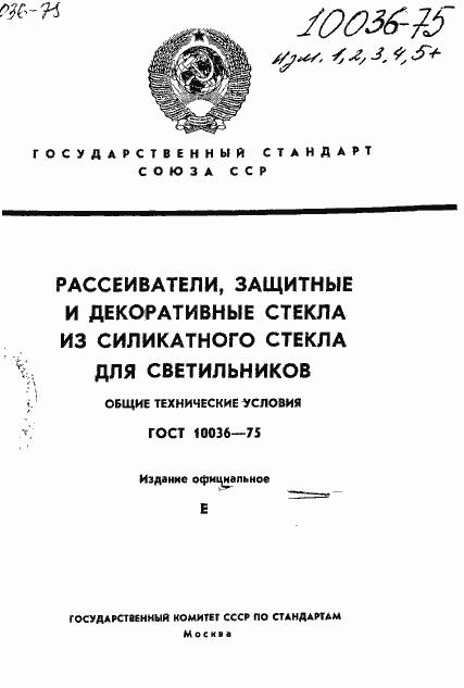 ГОСТ 10036-75. Страница 1