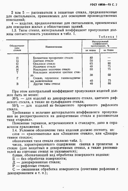 ГОСТ 10036-75. Страница 3