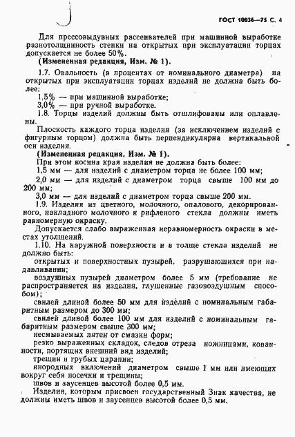 ГОСТ 10036-75. Страница 5