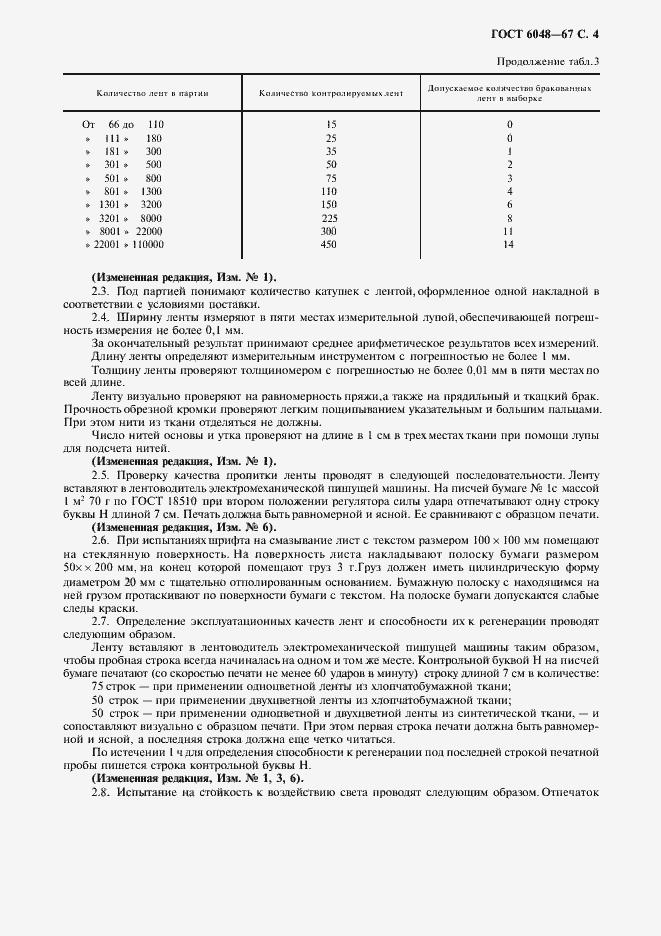 ГОСТ 6048-67. Страница 5