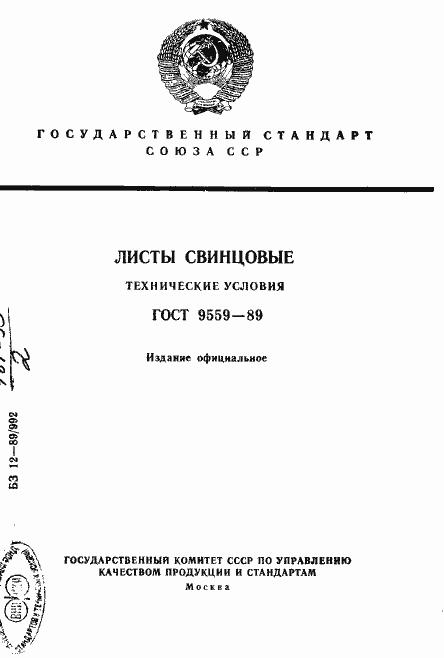 ГОСТ 9559-89. Страница 1