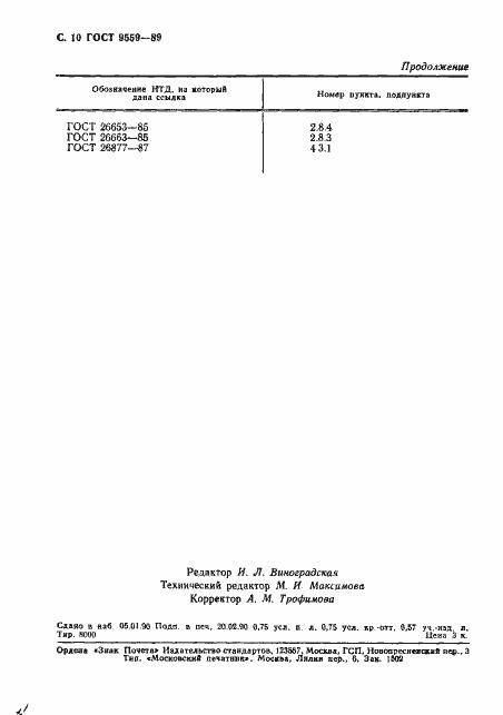 ГОСТ 9559-89. Страница 11