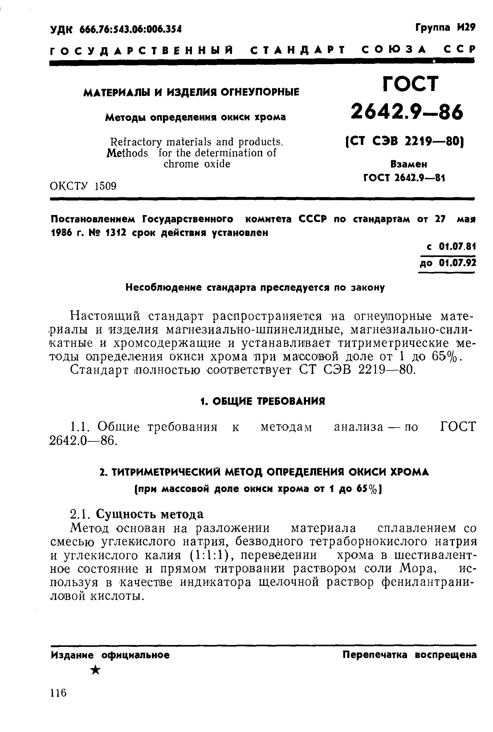 ГОСТ 2642.9-86. Страница 1