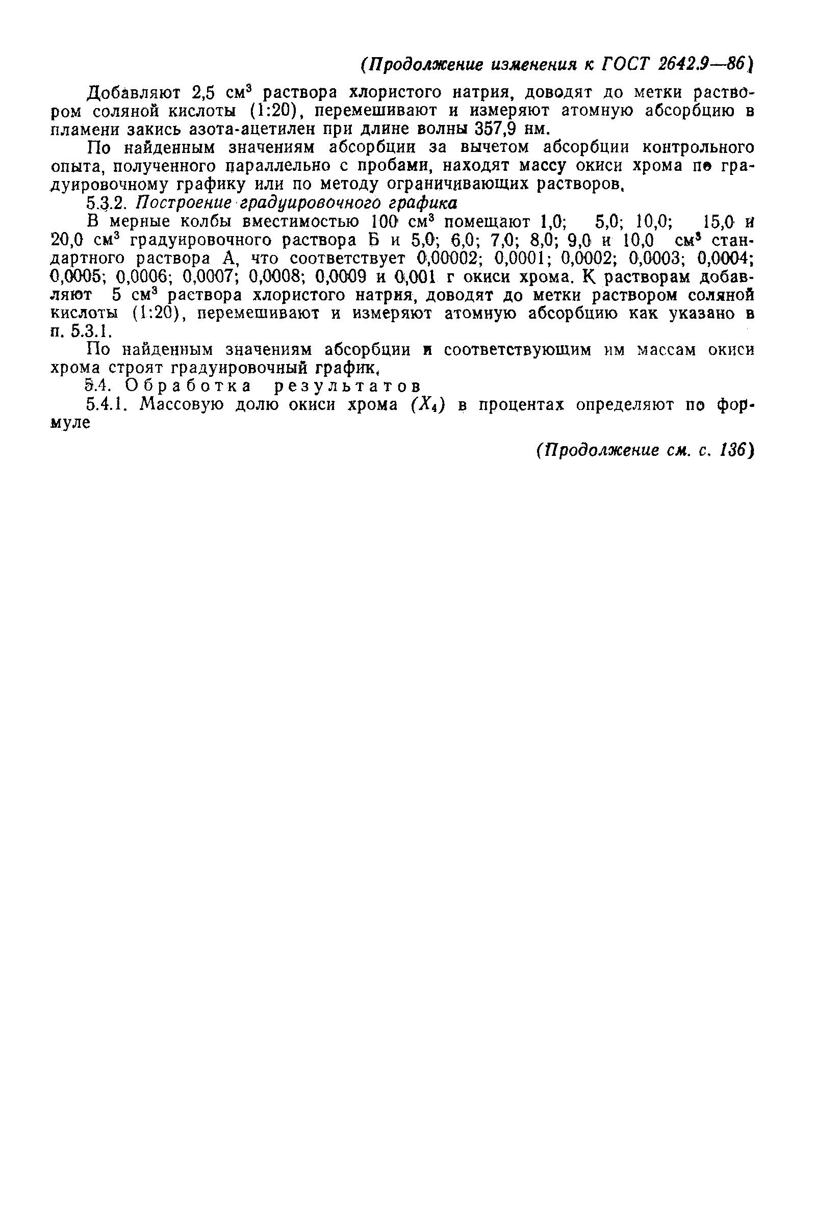 ГОСТ 2642.9-86. Страница 12