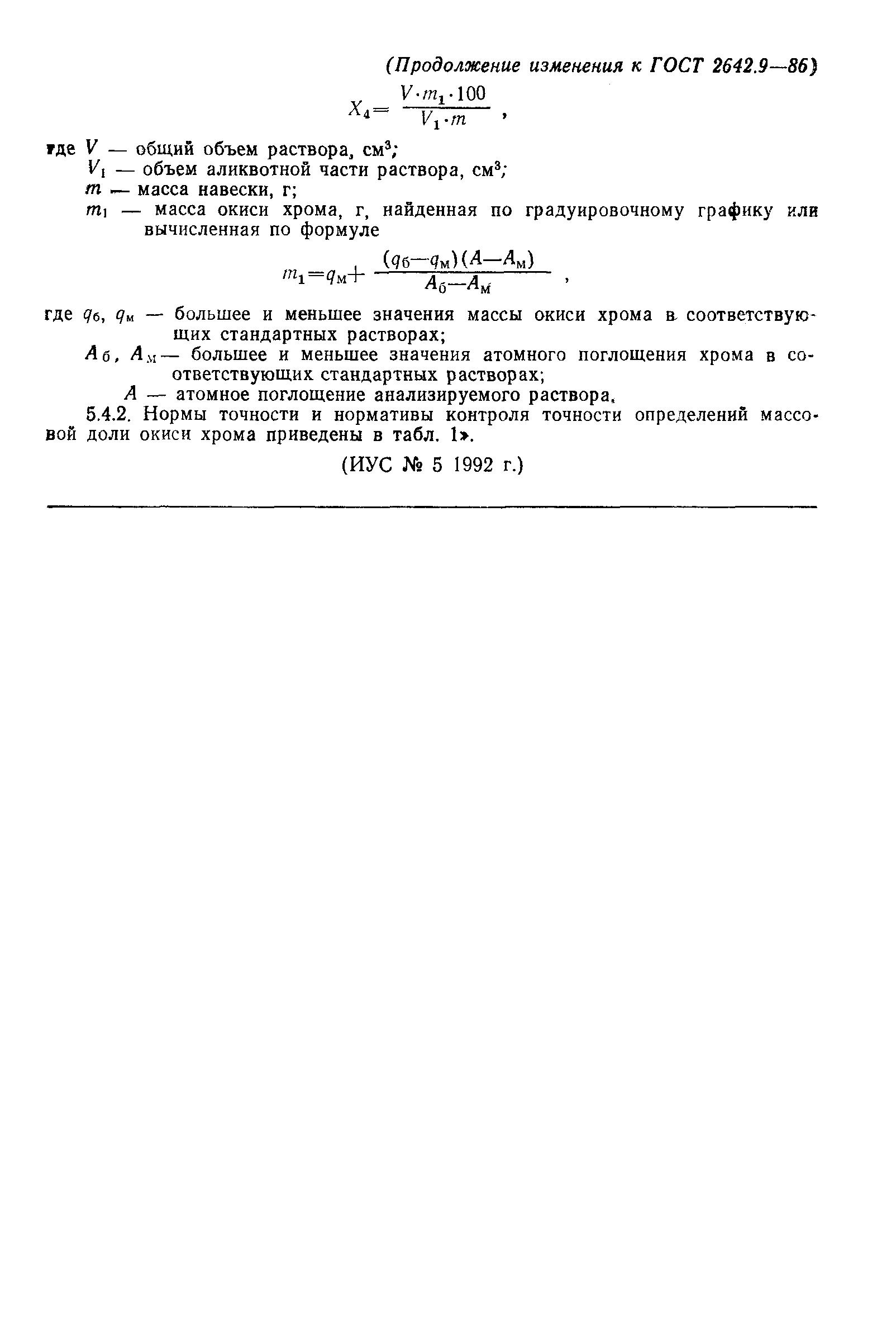 ГОСТ 2642.9-86. Страница 13