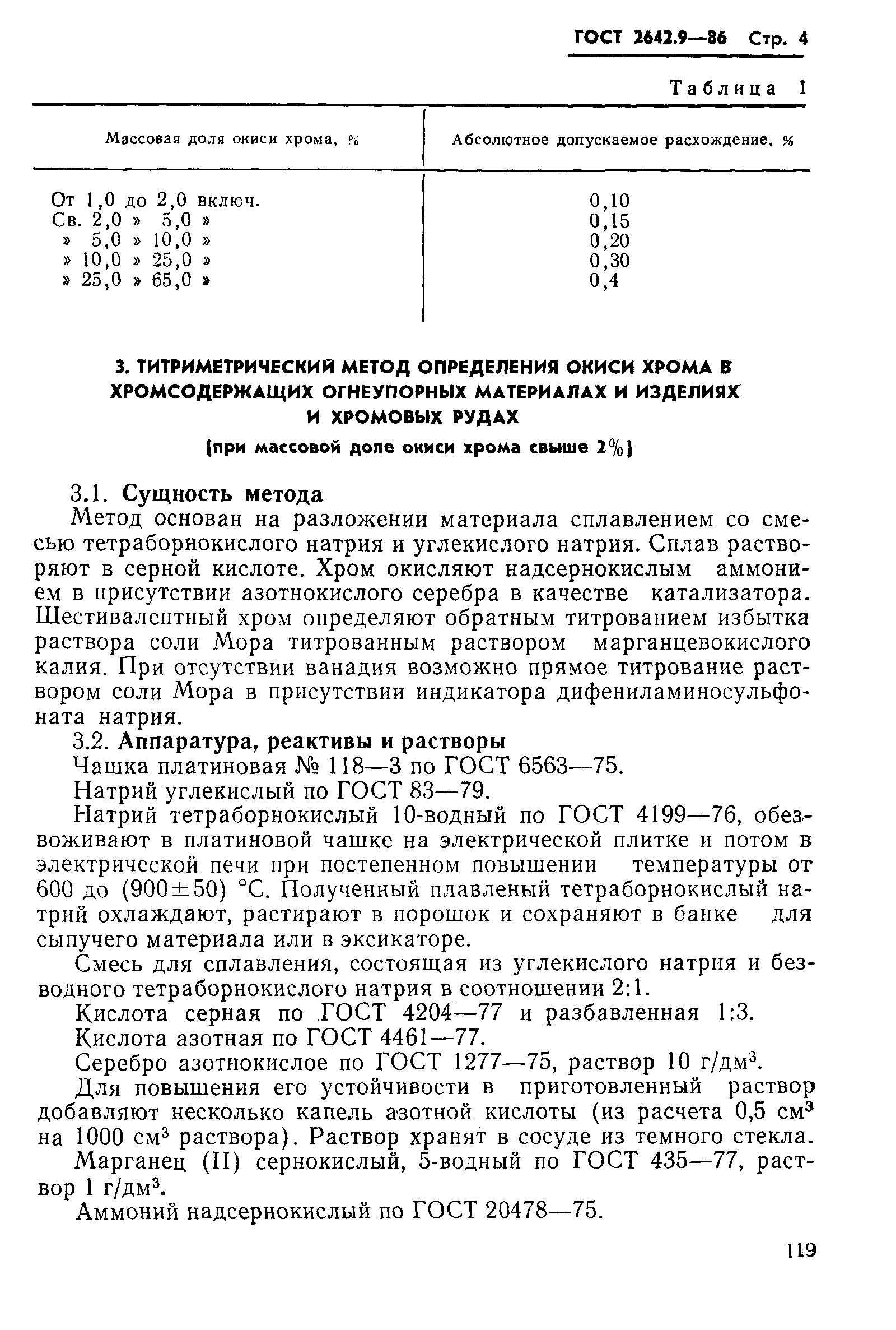 ГОСТ 2642.9-86. Страница 4